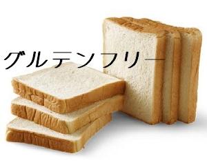 無添加米粉パン