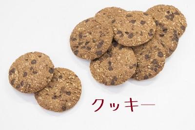 えん麦入りクッキー