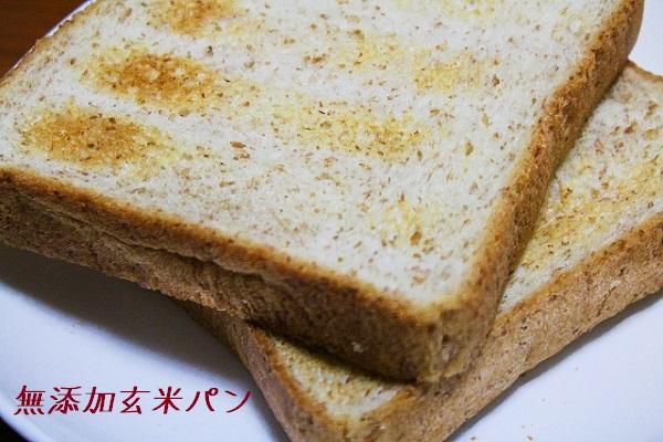 無添加玄米パン