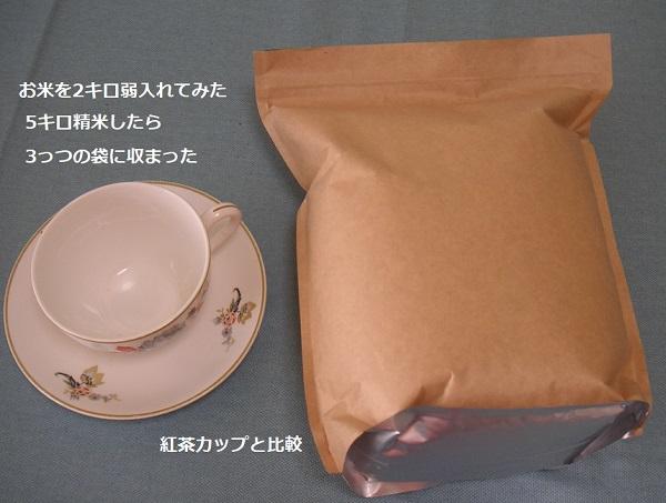 米の保管袋